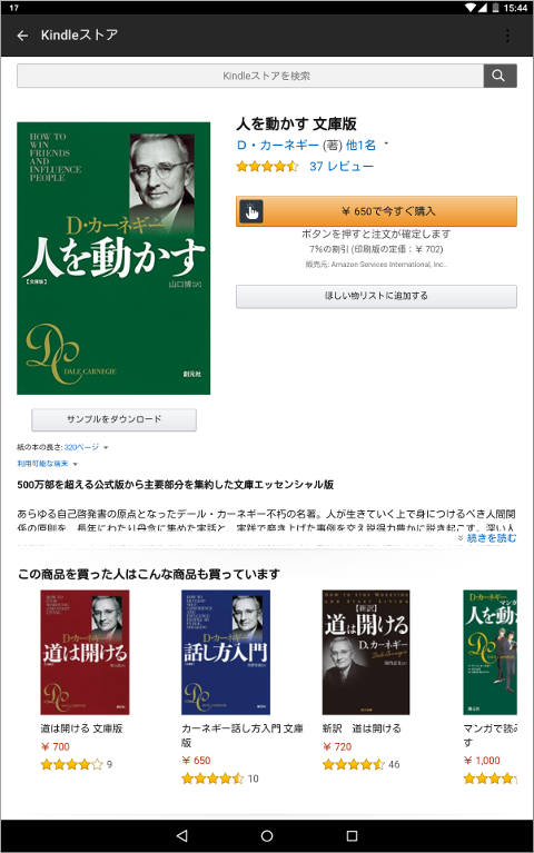 Kindleアプリのログイン画面