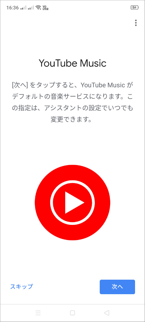 Google Home アプリ YouTube Music