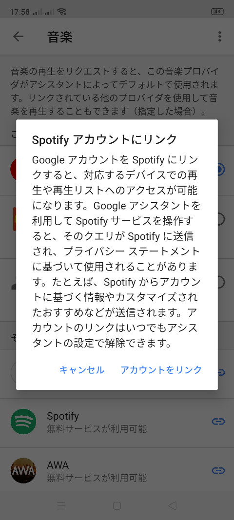 Google Home アプリ Spotify アカウントにリンク