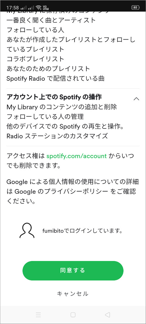 Google Home アプリ Spotifyの規約に同意