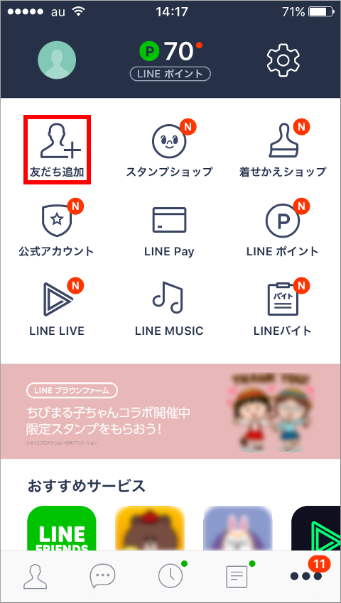 iPhone LINE … 画面