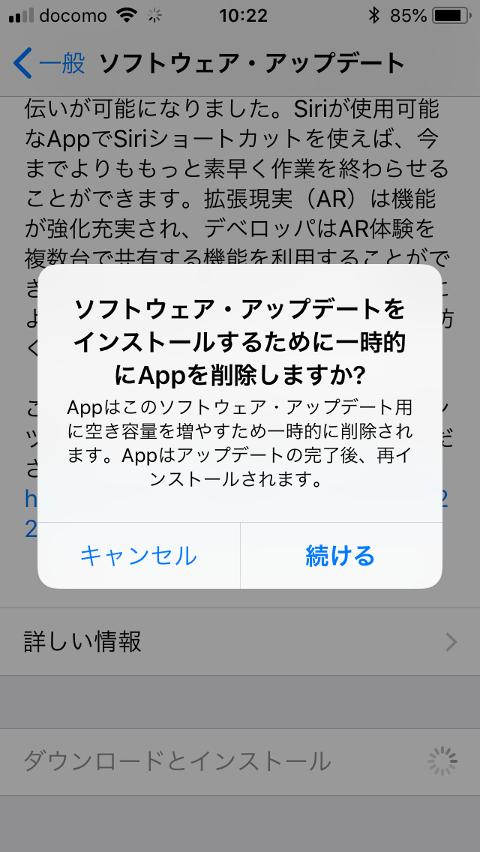 アップデート iphone できない ソフトウェア