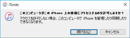 iPhoneを認識したiTunes