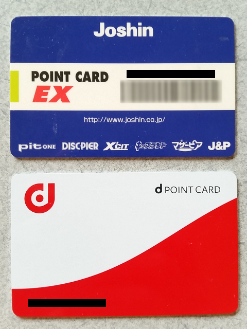 d POINT CARDとJoshin POINT CARD EX