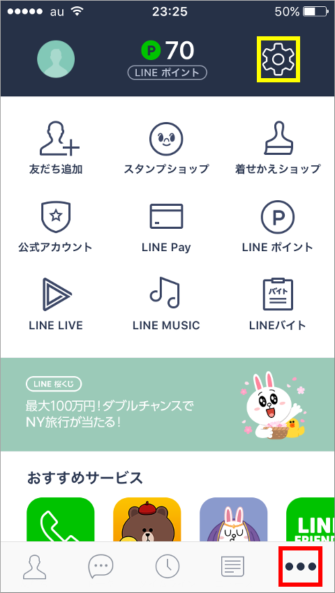 LINE「その他」画面