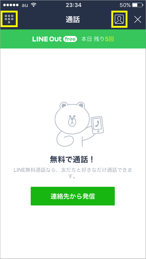 LINE Out通話開始画面