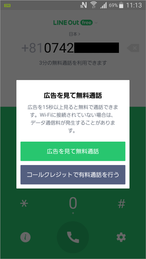 LINE Out Free「広告を見て無料通話」