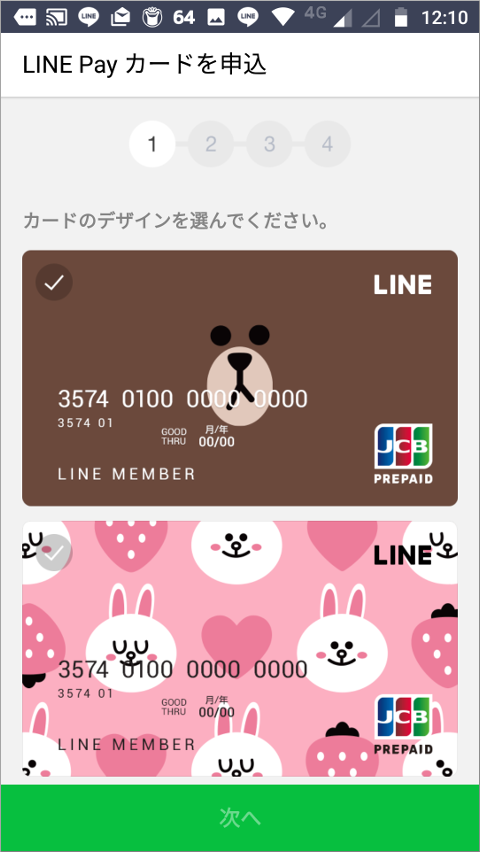 LINE Payカード デザイン選択画面