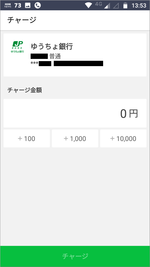 LINE Pay チャージ金額入力画面