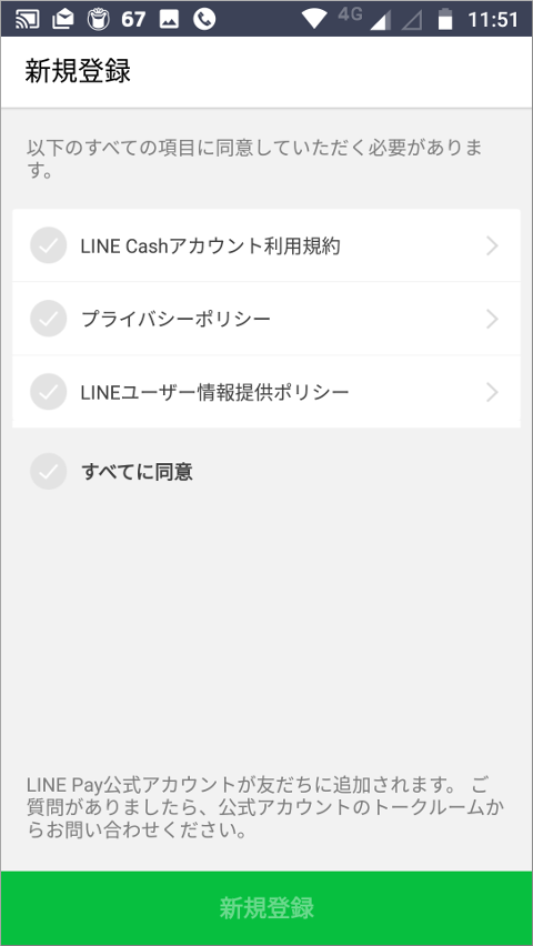 LINE Pay 新規登録