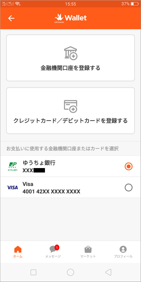Origami Payアプリ Wallet 口座・カード登録済