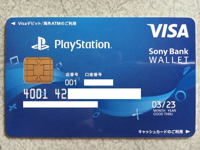 ソニー銀行 Sony Bank Wallet PlayStationデザイン