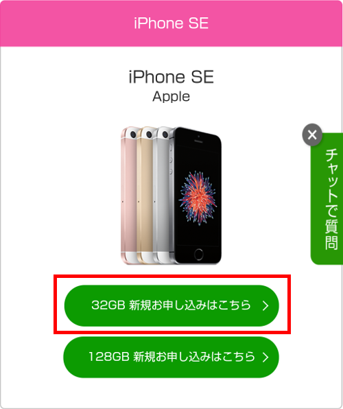 UQ mobile iPhone SE申込画面